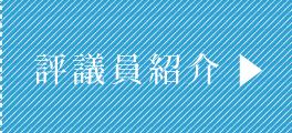 評議員紹介