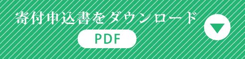寄付申込書をダウンロード(PDF)