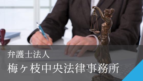 弁護士法人梅ヶ枝中央法律事務所