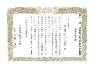 170510大阪商工信金社会貢献賞賞状