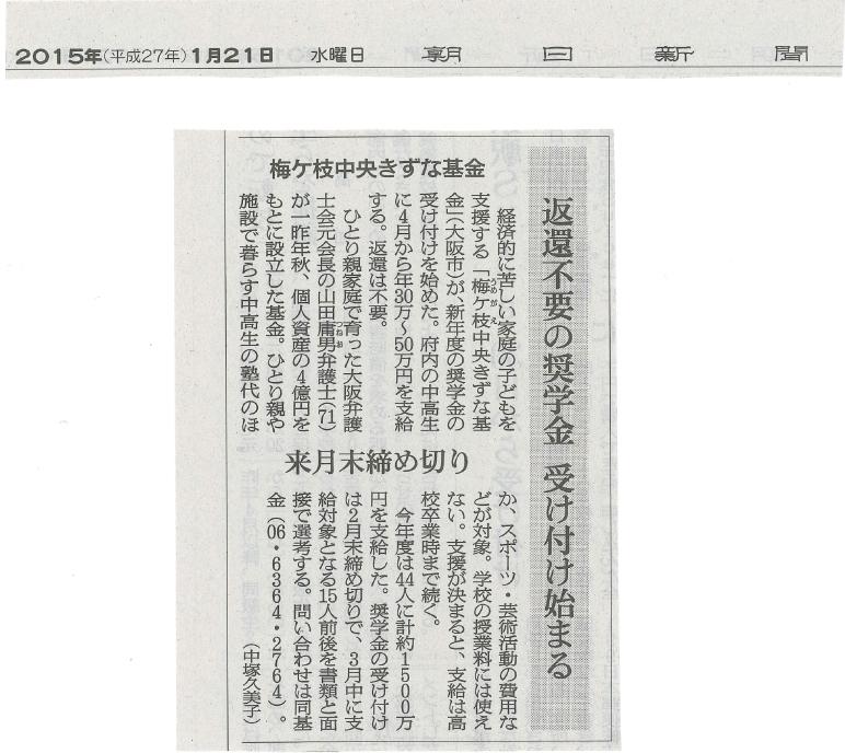 150121朝日新聞朝刊_03