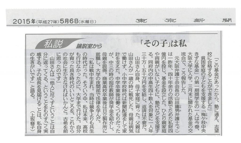 150506東京新聞朝刊