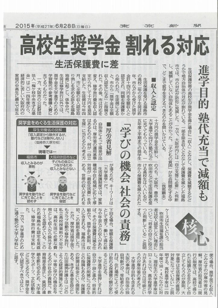150628東京新聞朝刊