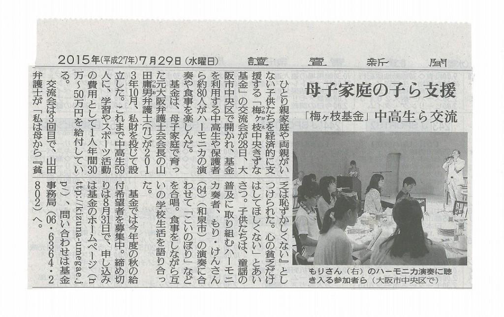 150729読売新聞朝刊