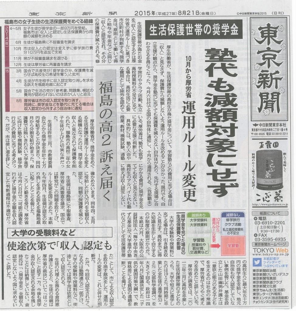 150821東京新聞朝刊