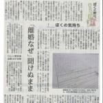 150922産経新聞1