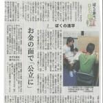 150923産経新聞2