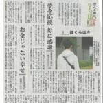 150924産経新聞3