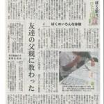 150925産経新聞4