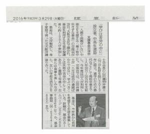 190329読売新聞朝刊hp