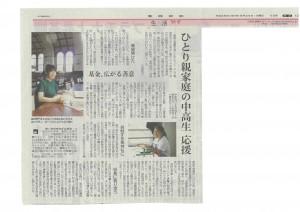 160824産経新聞