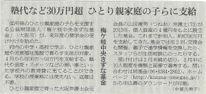 170204朝日新聞朝刊