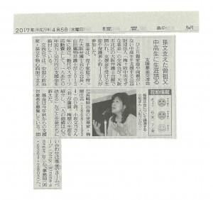 170406読売新聞朝刊